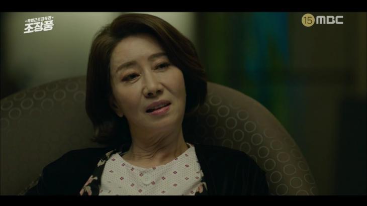 MBC '특별근로감독관 조장풍' 방송 캡처