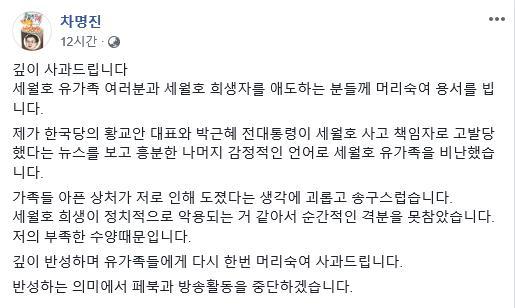 차명진 전 의원 페이스북
