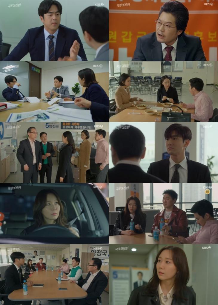 KBS2 '국민 여러분!'방송캡처