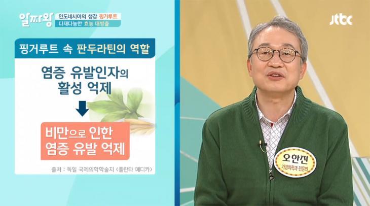 JTBC 'TV정보쇼 알짜왕' 방송 캡처
