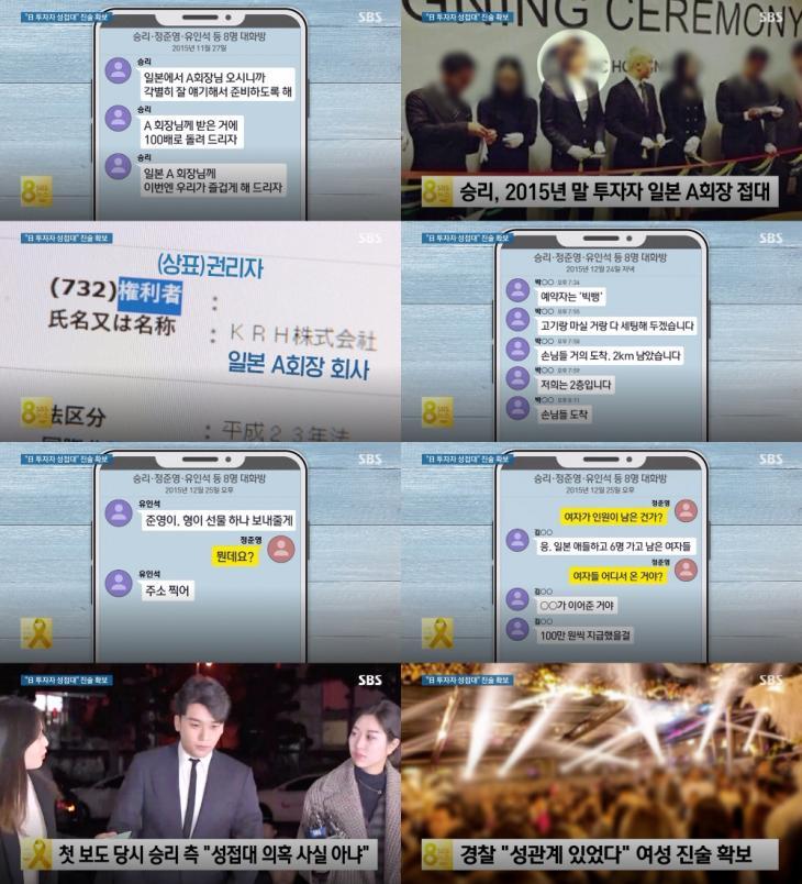 SBS '8뉴스' 캡처