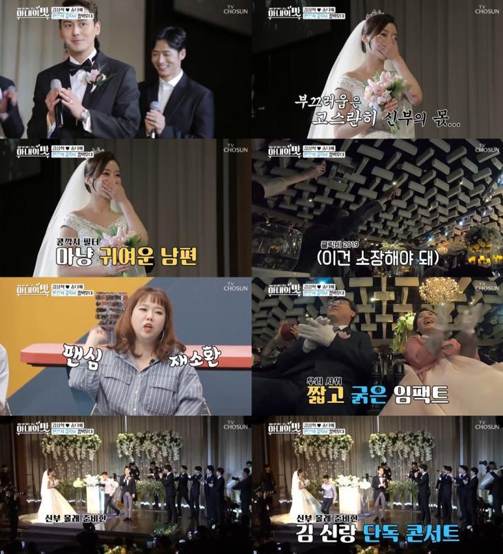 '아내의 맛' 방송캡처