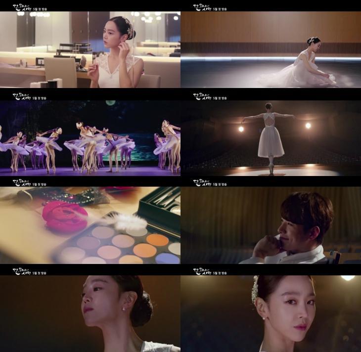 KBS 2TV '단, 하나의 사랑' 방송 캡처