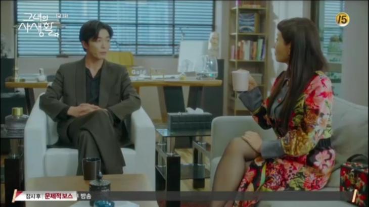 tvN '그녀의 사생활' 방송 캡처