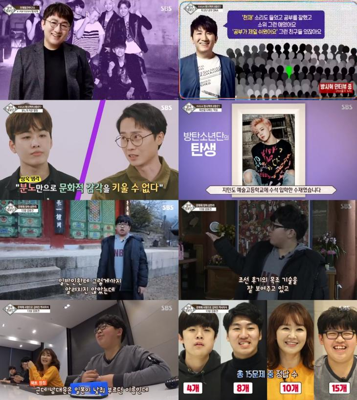 SBS '영재 발굴단'방송캡처