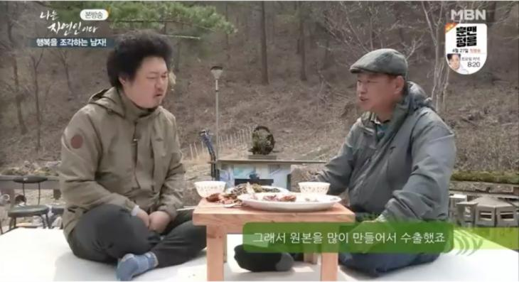 MBN'나는 자연인이다' 방송 캡처