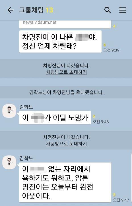 서울대 정치학과 79학번 단체 카톡방 / [이영성 한국일보 편집인 페이스북]