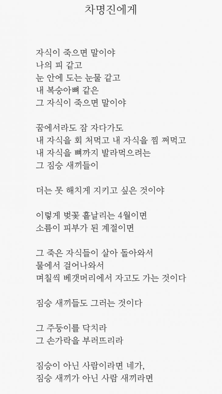 박진성 시인이 차명진 전 의원에게 보낸 시