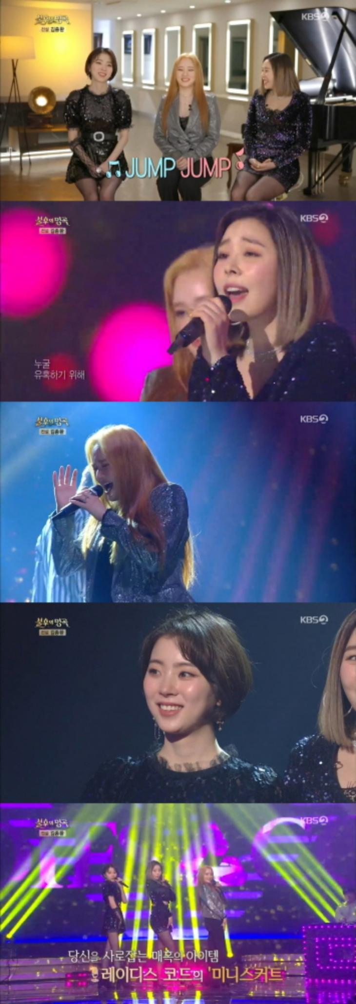 KBS2 '불후의 명곡-전설을 노래하다' 방송 캡처