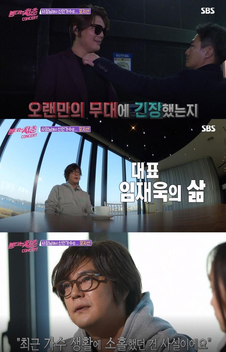 '불타는 청춘' 방송화면 캡처
