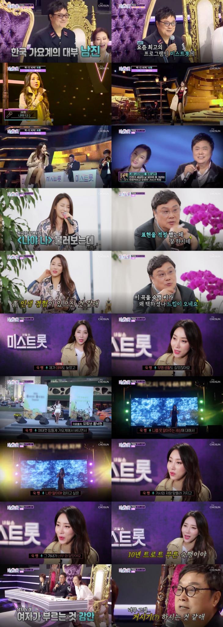 [★픽] '미스트롯' 남진, 숙행 '나야 나' 무대 극찬 '나이 차 넘어 음악으로 교감'