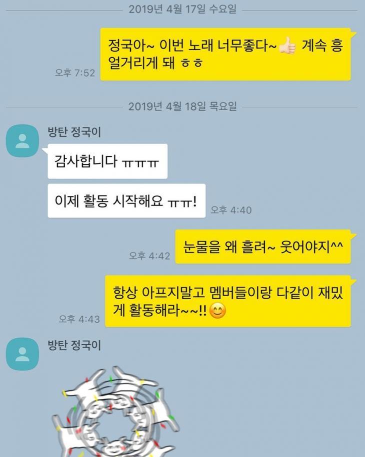 방탄소년단 정국-이민우 대화 / 이민우 인스타그램