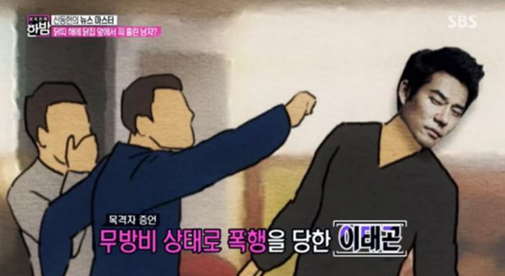 '한밤의 TV 연예' 방송화면 캡처