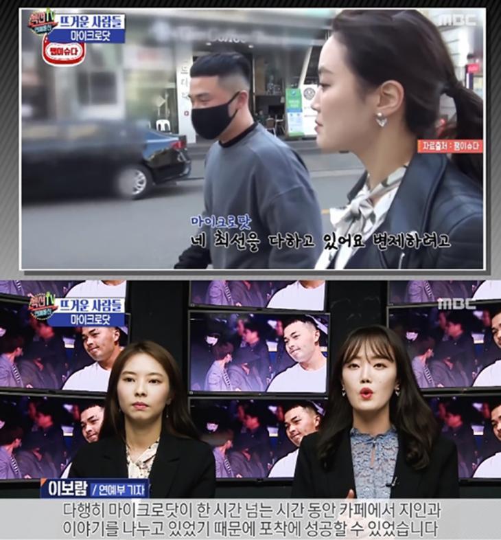마이크로닷 부모 사기 혐의로 검찰 송치 / MBC