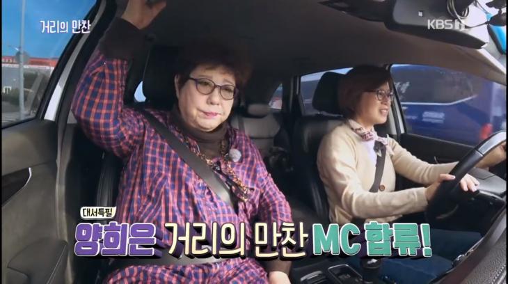 KBS1 '거리의 만찬' 방송 캡처