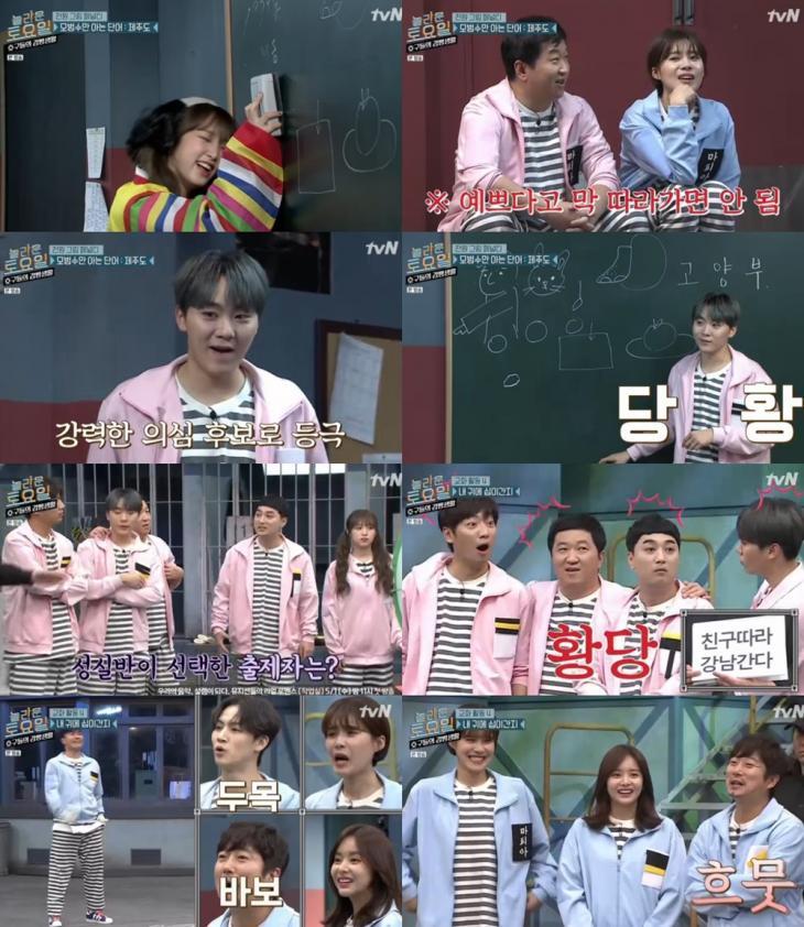 tvN'호구들의 감빵생활'방송캡처