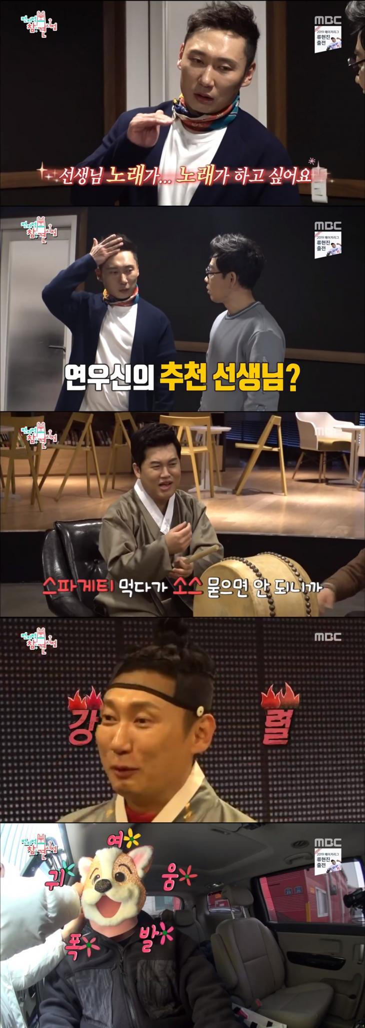 MBC '전지적 참견 시점' 방송 캡쳐