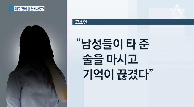 정준영-최종훈 단톡방 멤버들 성폭행 정황 / 채널A '뉴스A' 방송캡처