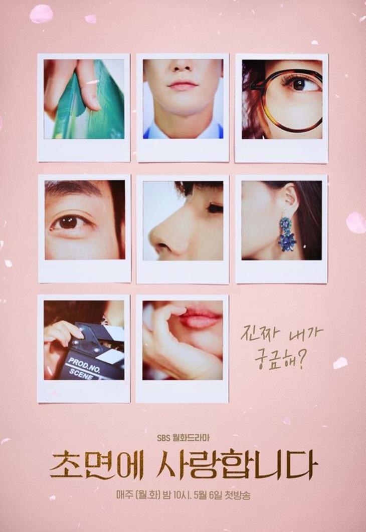 '초면에 사랑합니다' 포스터