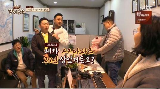 김수용 여의도 아파트 시세 / JTBC 예능 방송캡처