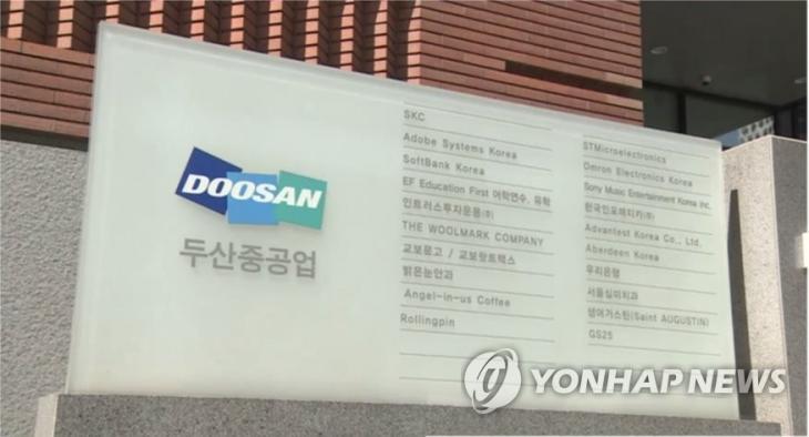 두산중공업 [연합뉴스TV 제공]