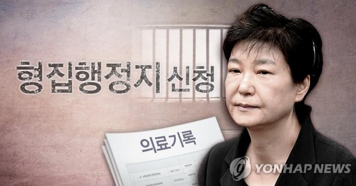 박근혜 전 대통령, 형집행정지 신청 (PG) / 연합뉴스