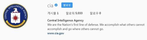 CIA가 'cia'라는 아이디로 만든 공식 계정개설 10시간만에 팔로워 5천명을 돌파했다. [CIA 인스타그램 캡처]