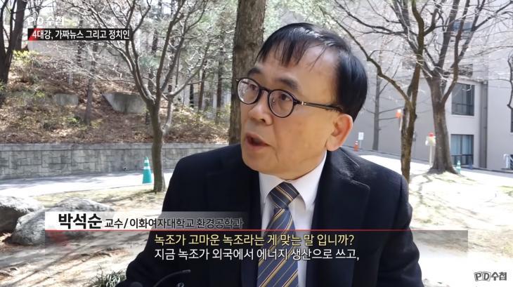 유튜브 MBC 'PD수첩' 방송 캡처