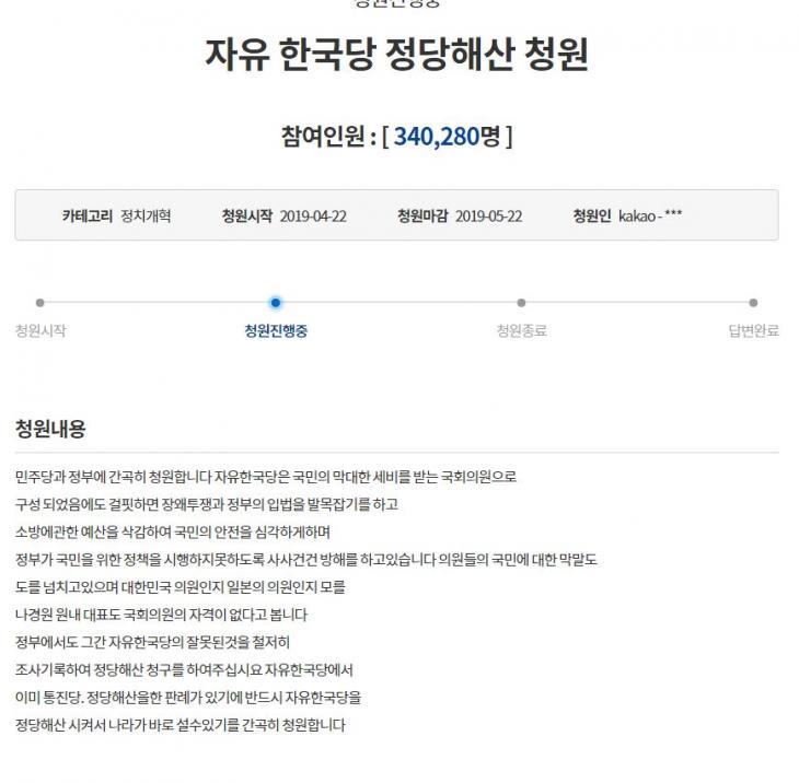 '자유한국당 정당해산 청원' / 청와대 국민청원