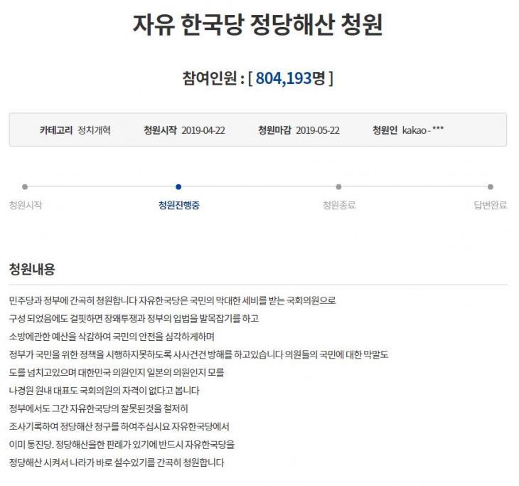 자유한국당 정당 해산 청원 / 청와대 국민청원