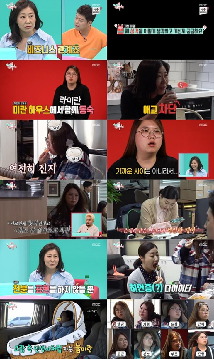 MBC '전지적 참견 시점' 방송캡쳐<br>