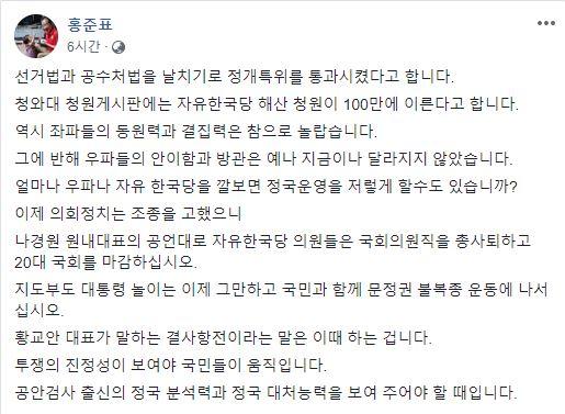 홍준표 자유한국당 전 대표가 페이스북에 올린 글