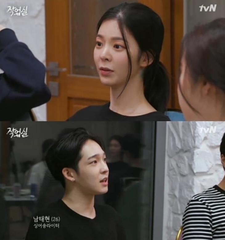 장재인-남태현 / tvN '작업실' 방송캡처