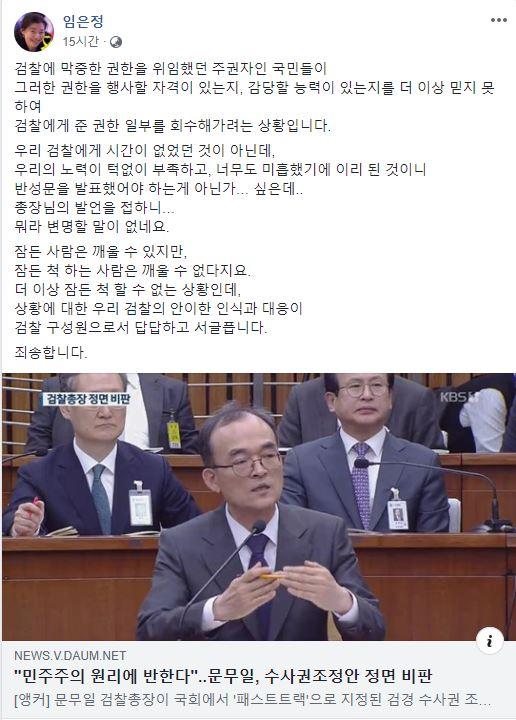 임은정 검사의 페이스북 게시글
