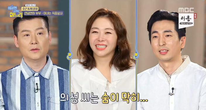 MBC '이상한 나라의 며느리' 방송 캡처