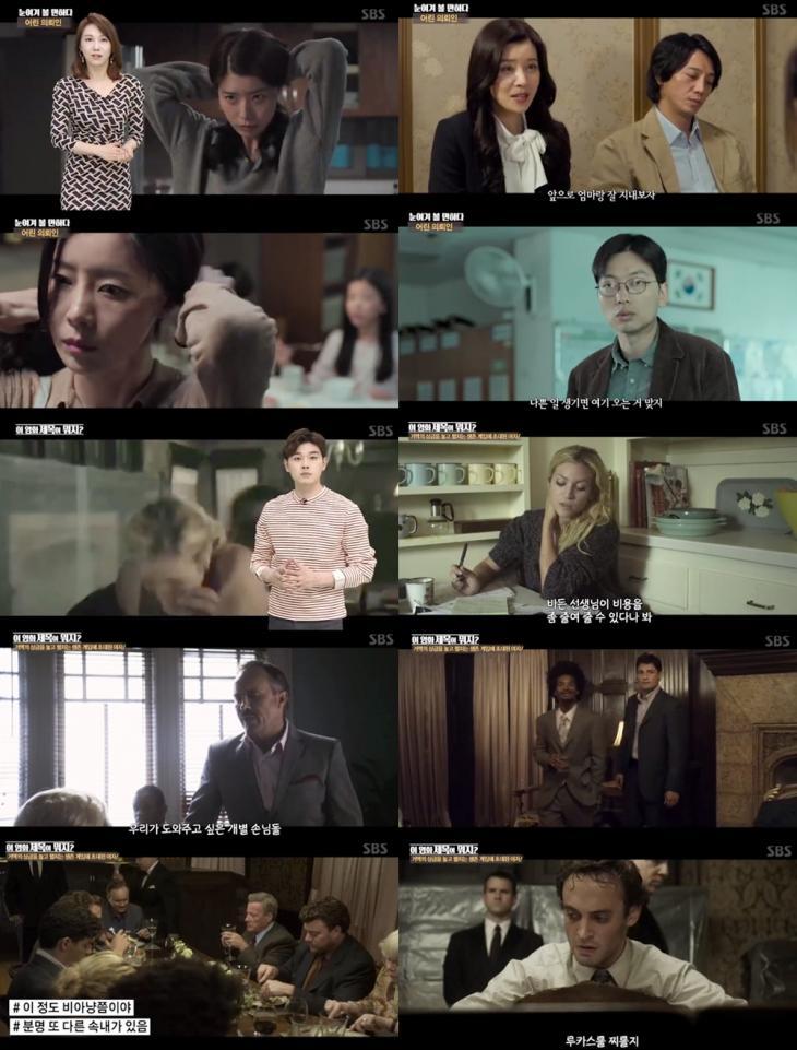 sbs'접속무비월드'방송캡처