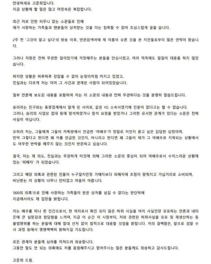 고준희 인스타그램