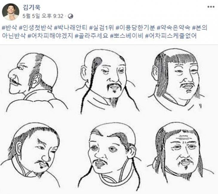 김기욱 트위터