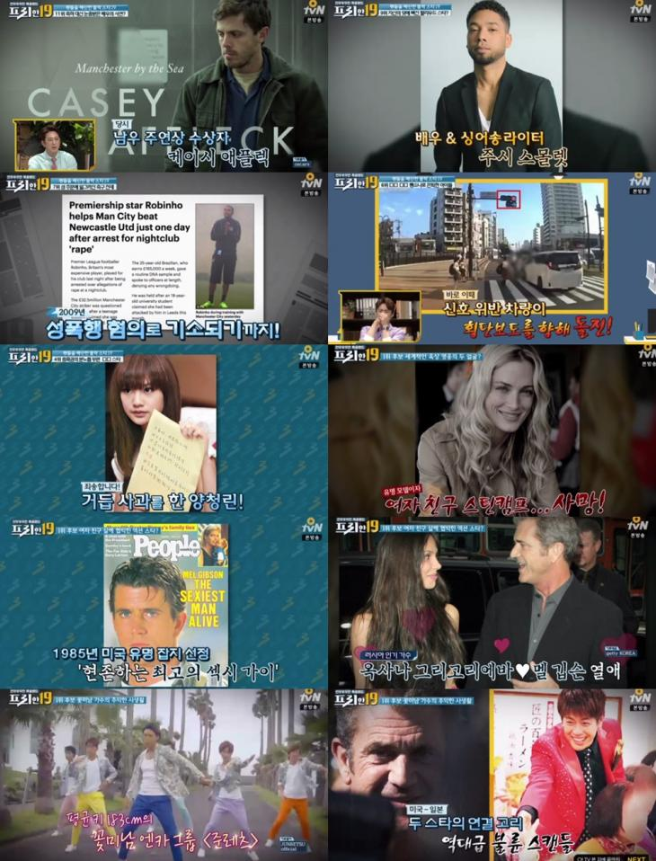 tvN'프리한19'방송캡처