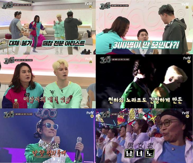 tvN '300 엑스투'