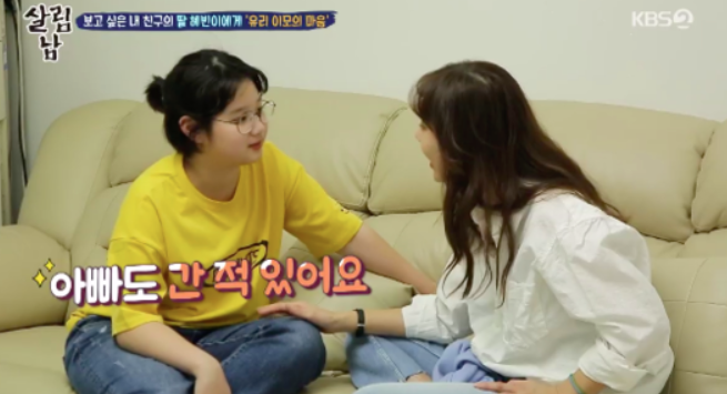 김성수 딸 혜빈-쿨 유리 / KBS2