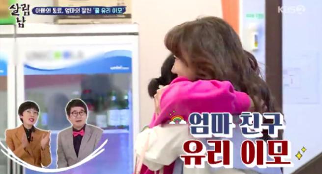 김성수 딸 혜빈-쿨 유리 /KBS2' 살림하는 남자들 시즌2' 방송캡처