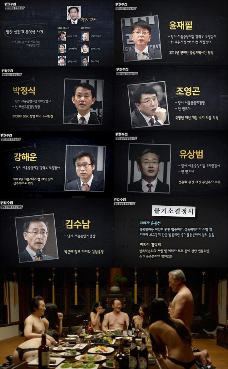 2018년 4월 17일 MBC PD수첩 '별장 성 접대 동영상 사건' & 영화 '내부자들'의 성접대 장면