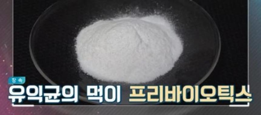 프리바이오틱스 / JTBC 캡처