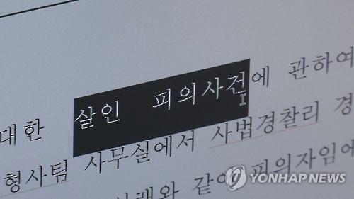 살인 피의자 신문조서 [연합뉴스 자료사진]