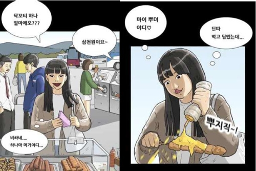 기안84 '복학왕' 중 한 장면 [전국장애인차별철폐연대 제공]