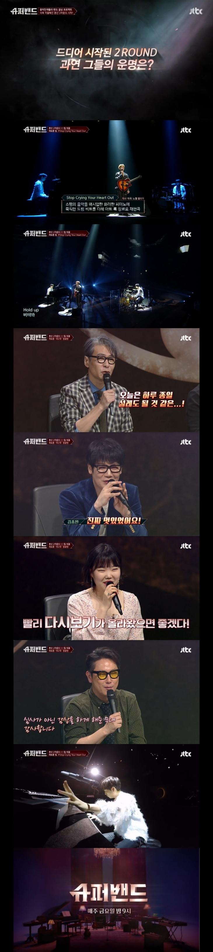 JTBC '슈퍼밴드'