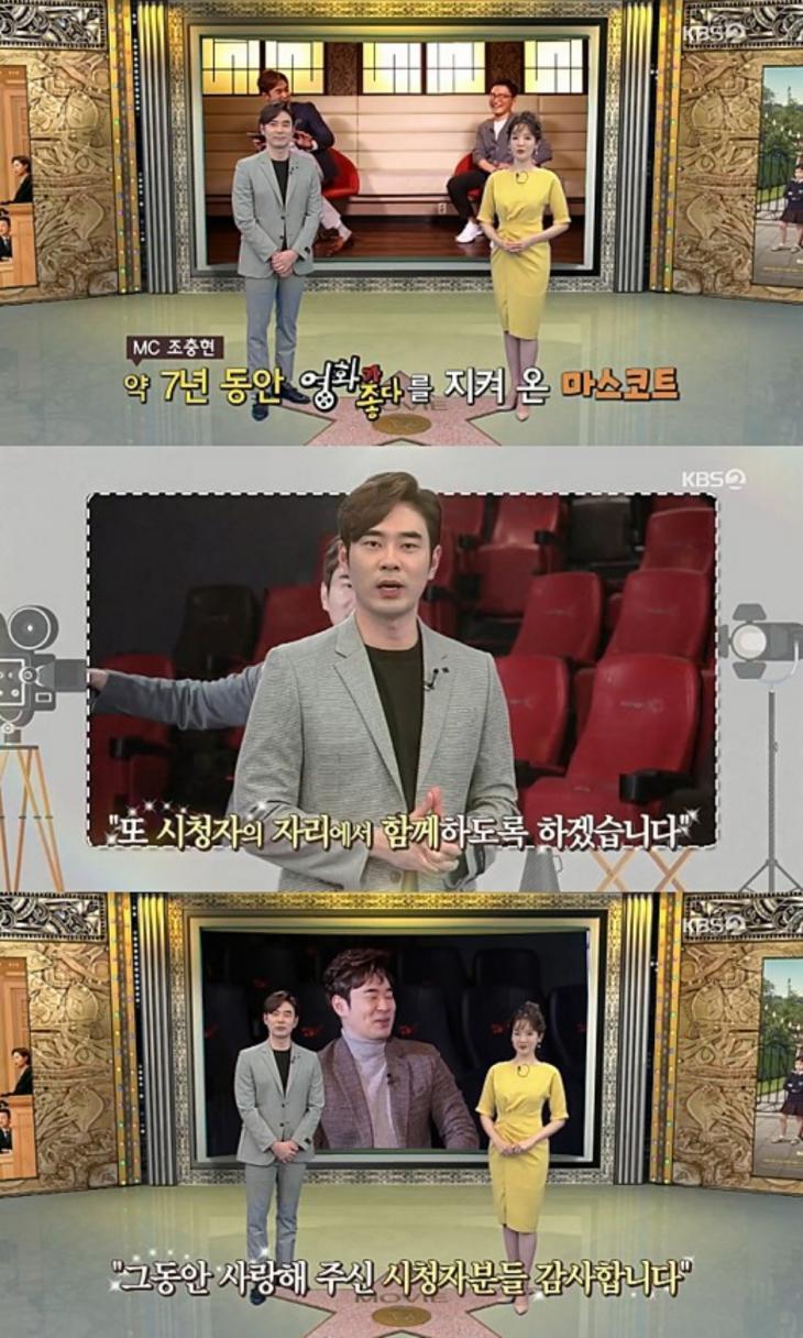 조충현 하차 / KBS2