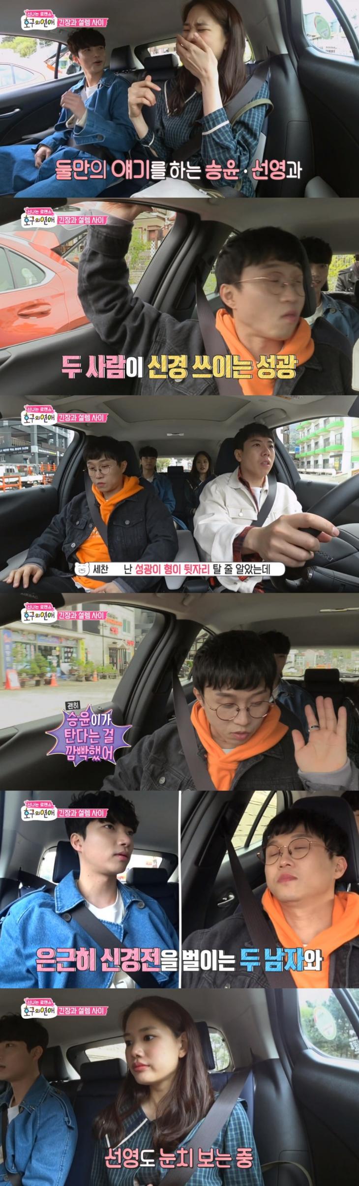 MBC '호구의 연애' 방송 캡처