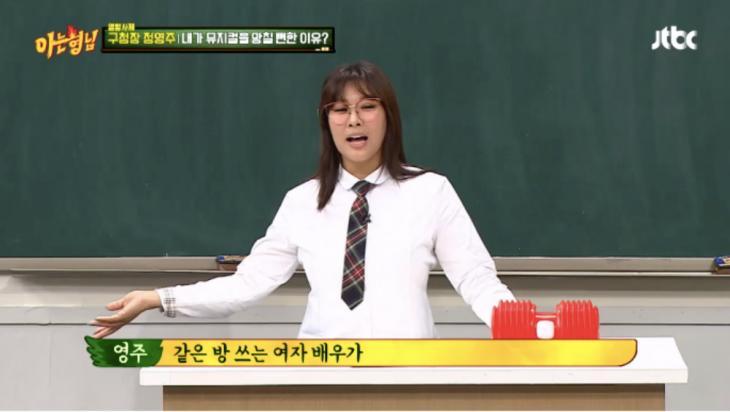JTBC'아는형님' 방송 캡처
